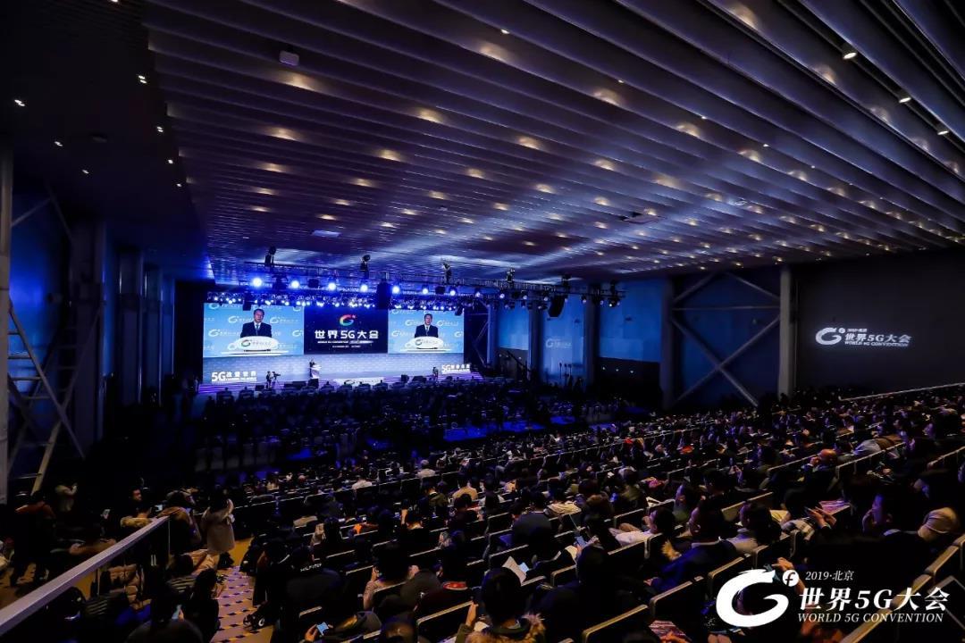 首届世界5G大会今日在京开幕