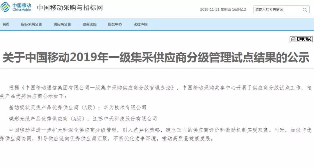 中天科技被中国移动评为2019年一级集中采购供应商
