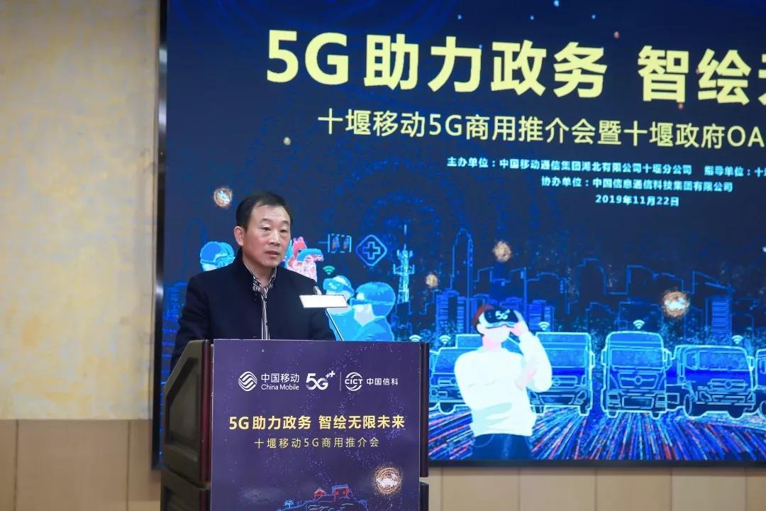 十堰移动联合中国信科成功举办5G商用推介会