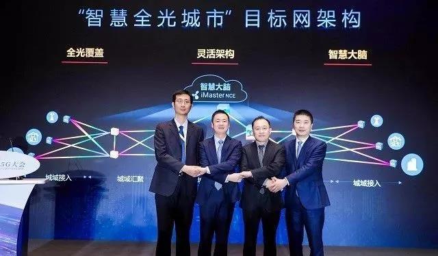 """中国移动北京公司与华为共同发布""""智慧全光城市""""目标网架"""