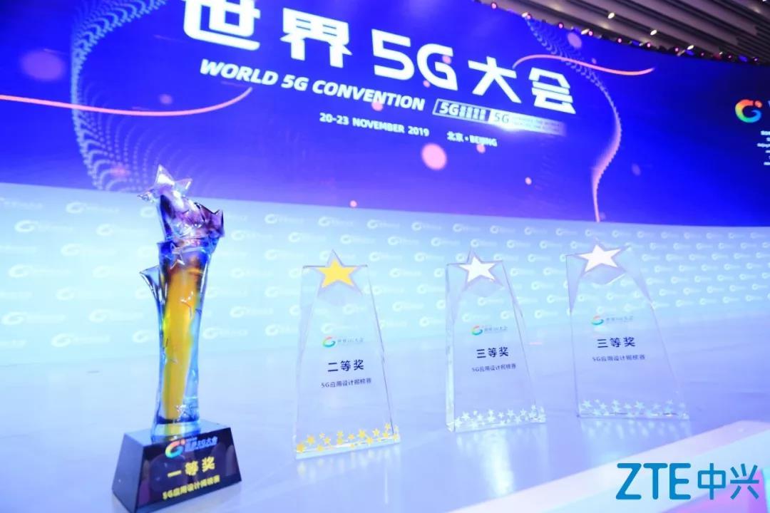 中兴通讯获首届世界5G大会应用设计揭榜赛大奖