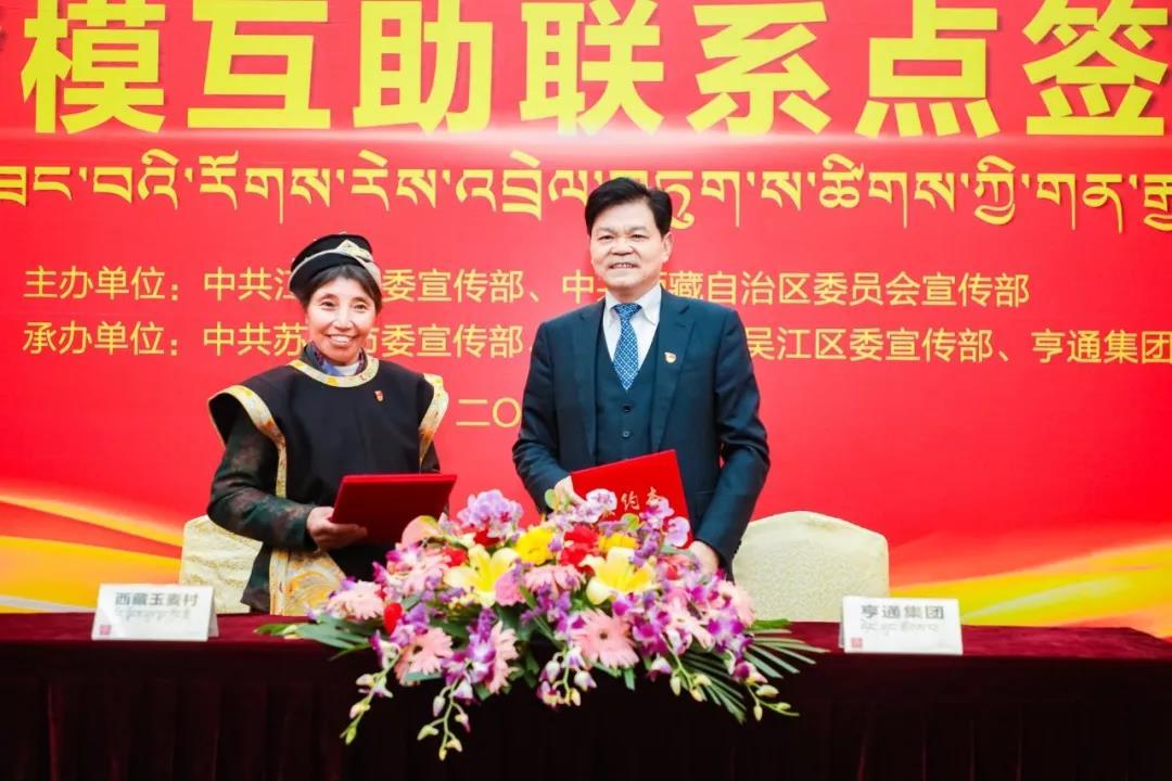 """江苏西藏""""时代楷模""""结对共建活动走进亨通,促进东西部合作"""