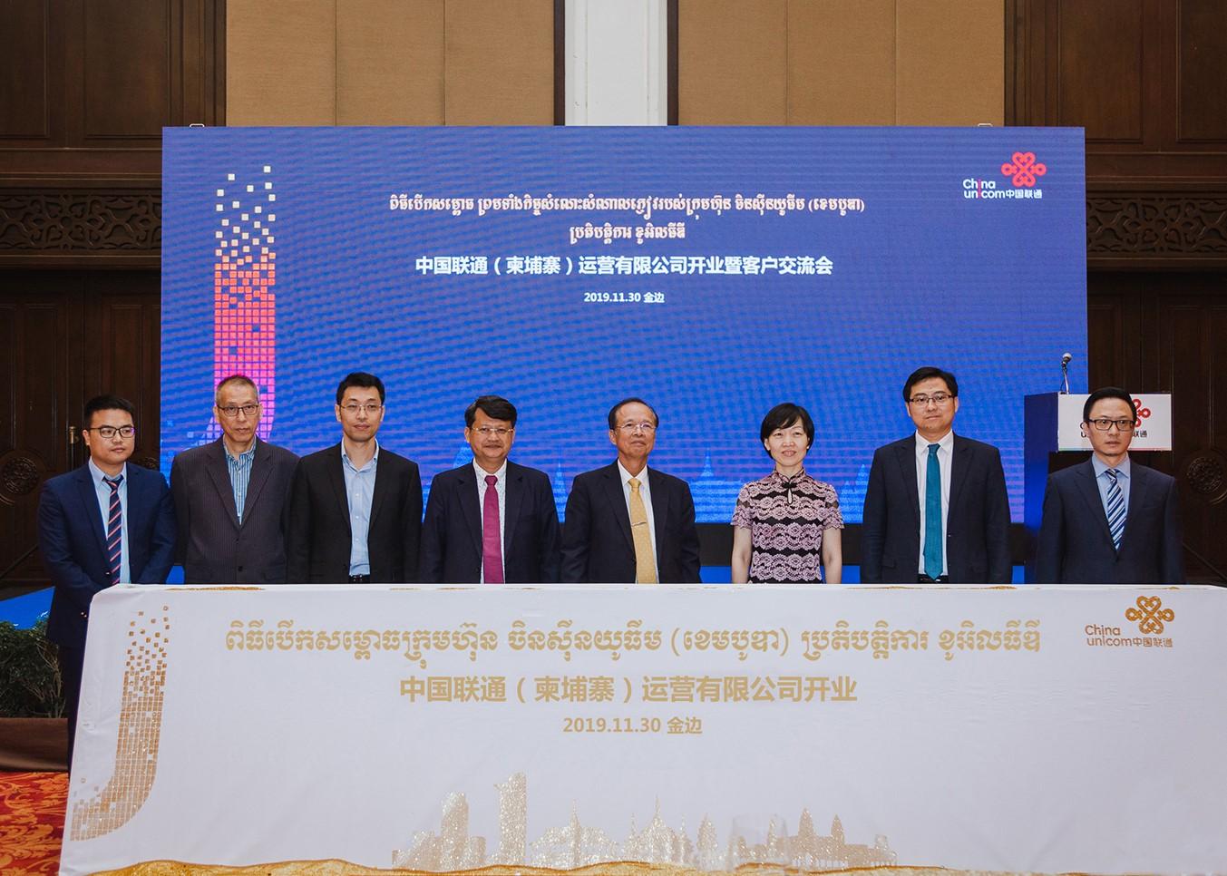 """中国联通成立柬埔寨公司 打造""""一带一路""""信息光通道新格局"""