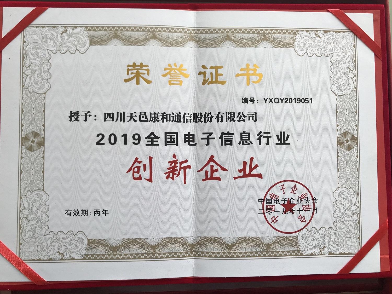 """天邑股份荣登""""2019全国电子信息行业创新企业""""榜单"""