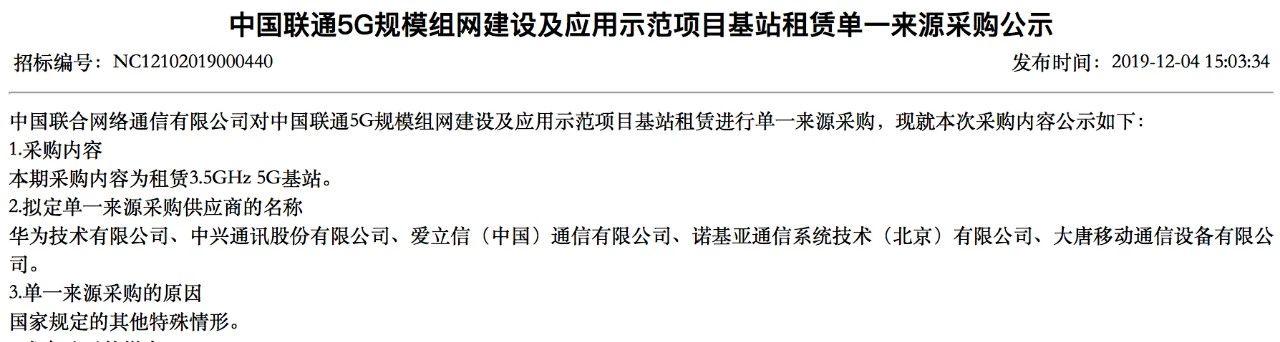 中国联通将租赁五大设备商的5G基站