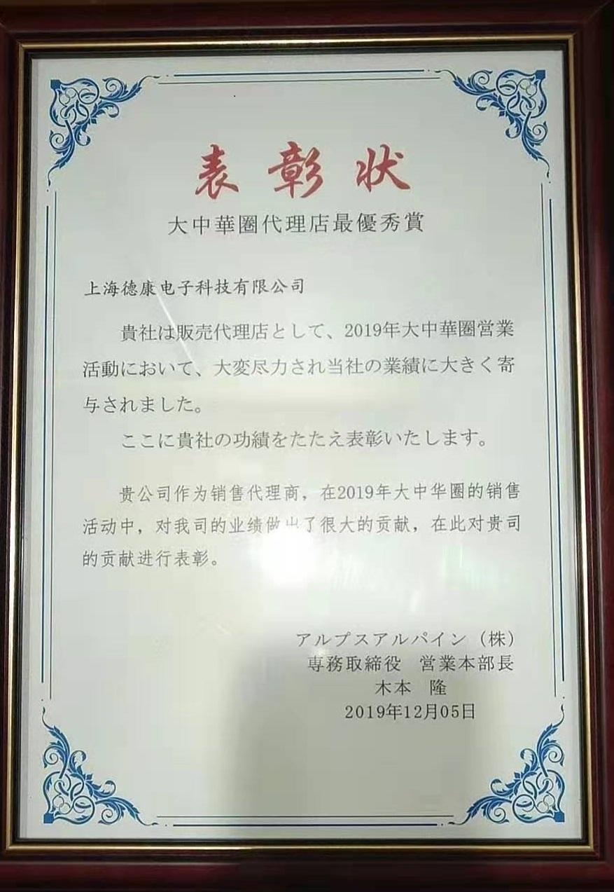 """德康电子荣获ALPS""""2019年度最优秀代理商""""奖"""