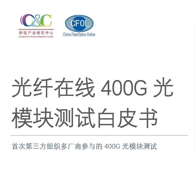 光纤在线发布《400G光模块测试白皮书》