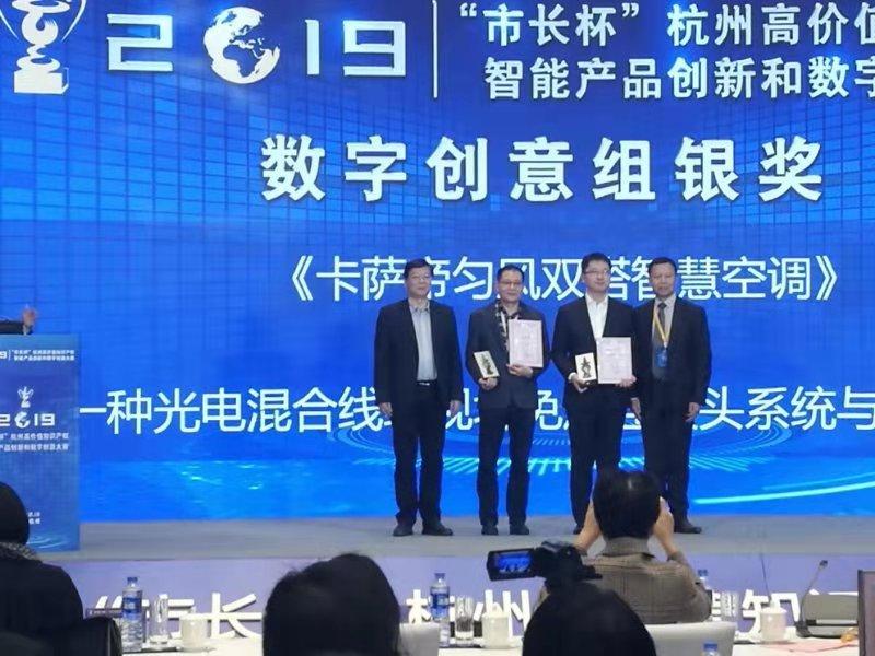 雷特通信荣获两项2019杭州高价值知识产权峰会创新奖