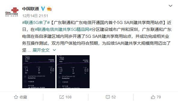 广东联通和广东电信开通国内首个5G SA共建共享商用站点