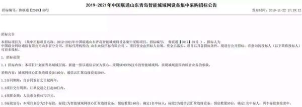 思科独家中标中国联通山东青岛智能城域网设备集中采购项目,约3972万