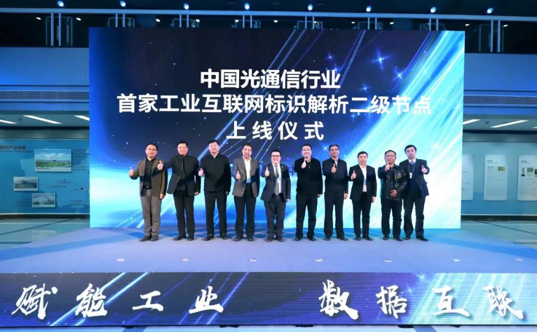 中国光通信行业首家 | 工业互联网标识解析二级节点在长飞正式上线