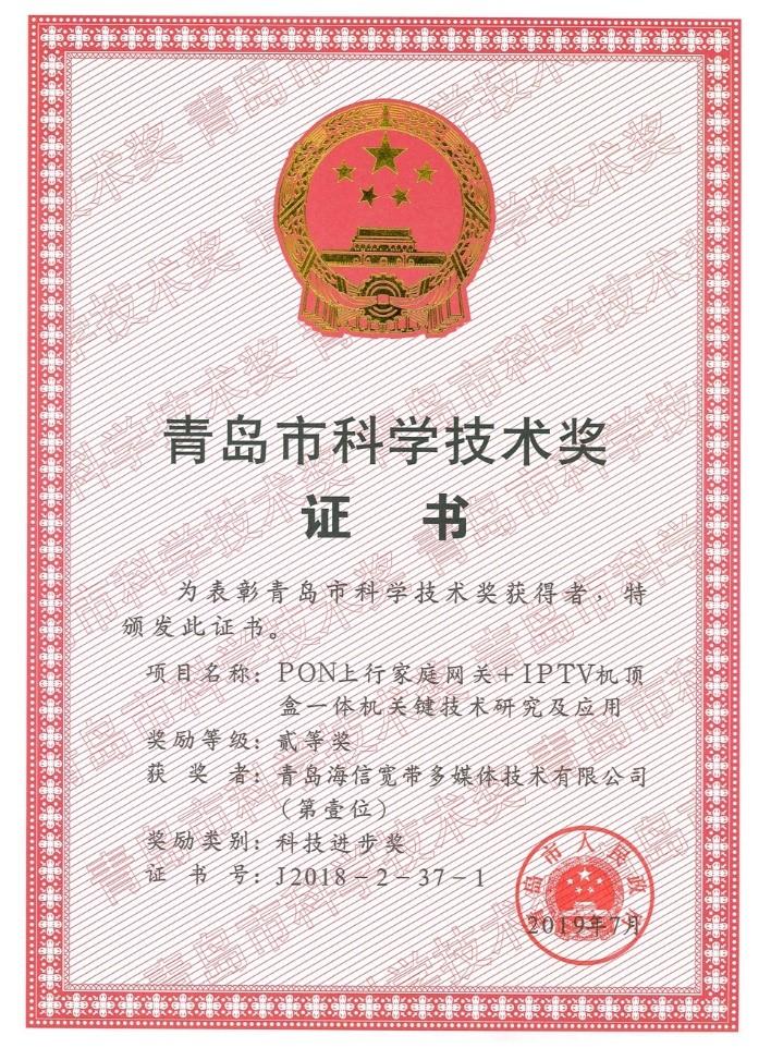 海信宽带荣获青岛科学技术奖励二等奖