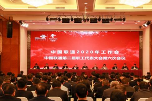 中国联通首个召开2020年工作会议,明年七大重点工作引发高度关注