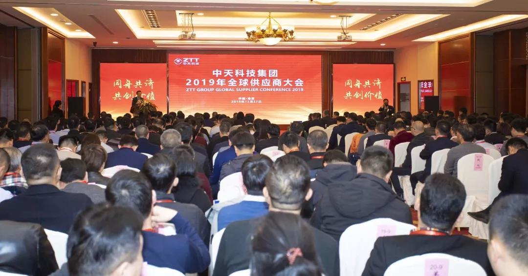 中天科技集团2019年全球供应商大会圆满举办
