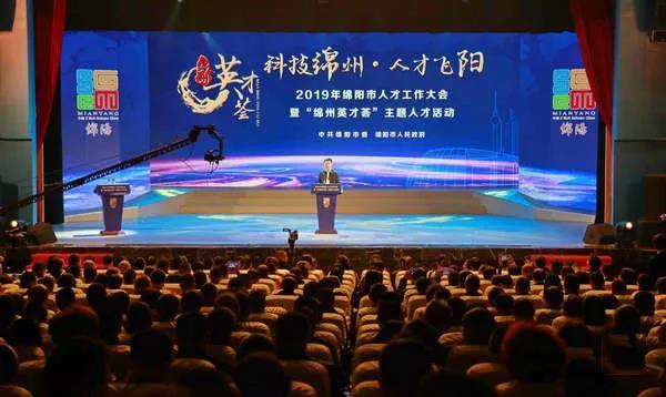 """华拓5G光模块研发团队荣获绵阳市2019年度""""科技城人才计划""""奖励"""