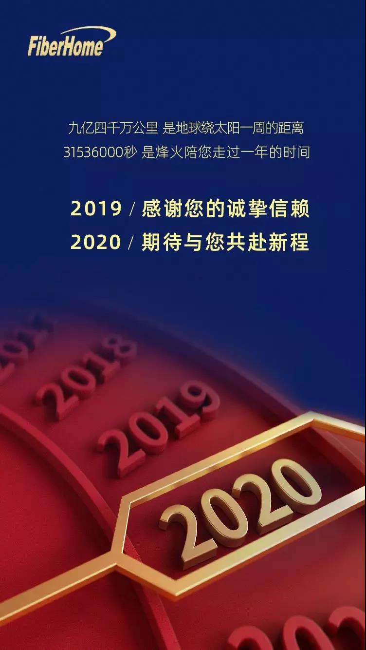 烽火通信2020年新年献词:共同绘制连接未来的新画卷