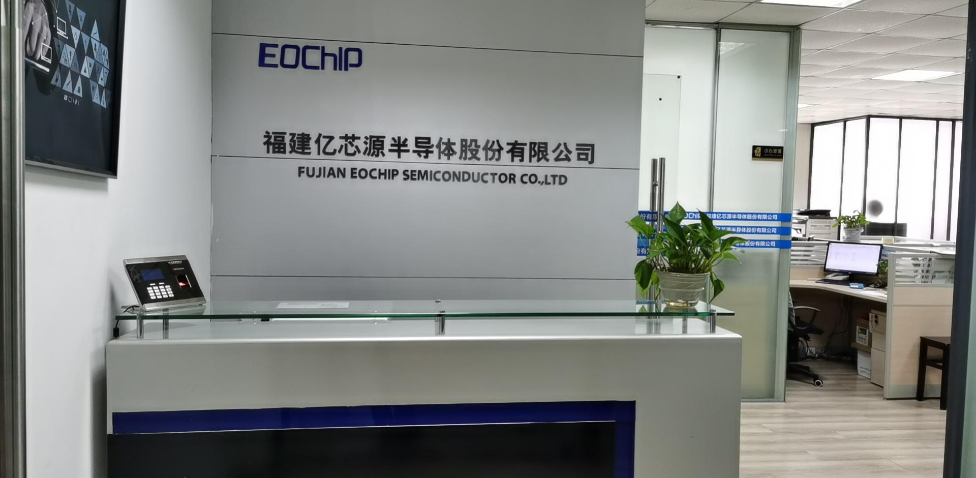 喜迎福建亿芯源加入光纤在线会员:专注155M~25G电芯片制造