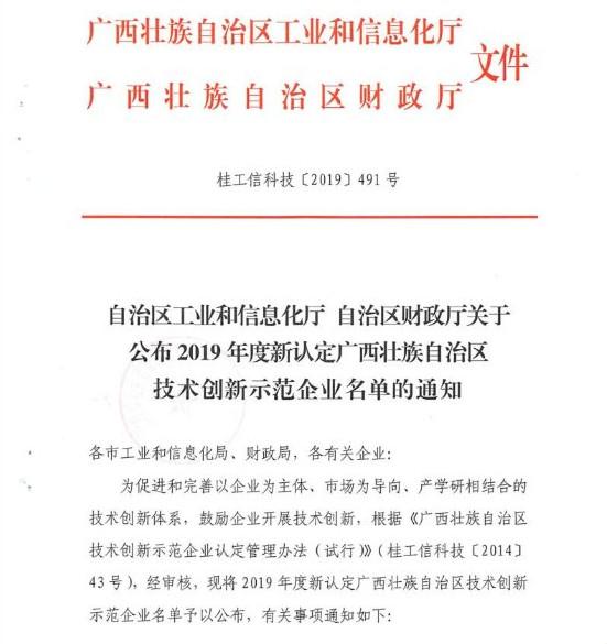 """光隆科技集团被认定为2019年""""广西技术创新示范企业"""""""
