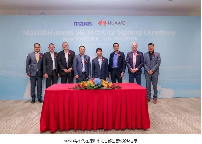 华为携手移动运营商Maxis打造马来西亚首个TechCity