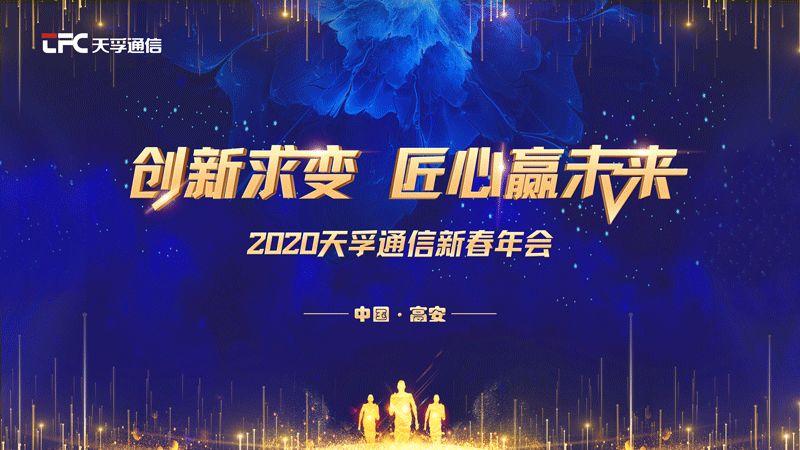 年会 | 江西天孚:创新求变 匠心赢未来