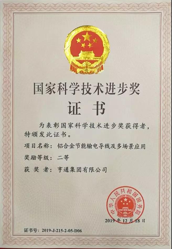亨通荣获2019年度国家科技进步二等奖