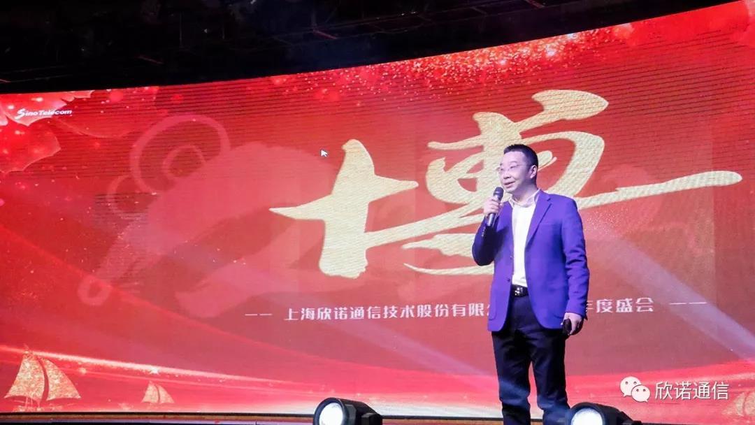 """欣诺通信""""奋勇拼搏2020""""年度盛会胜利召开"""