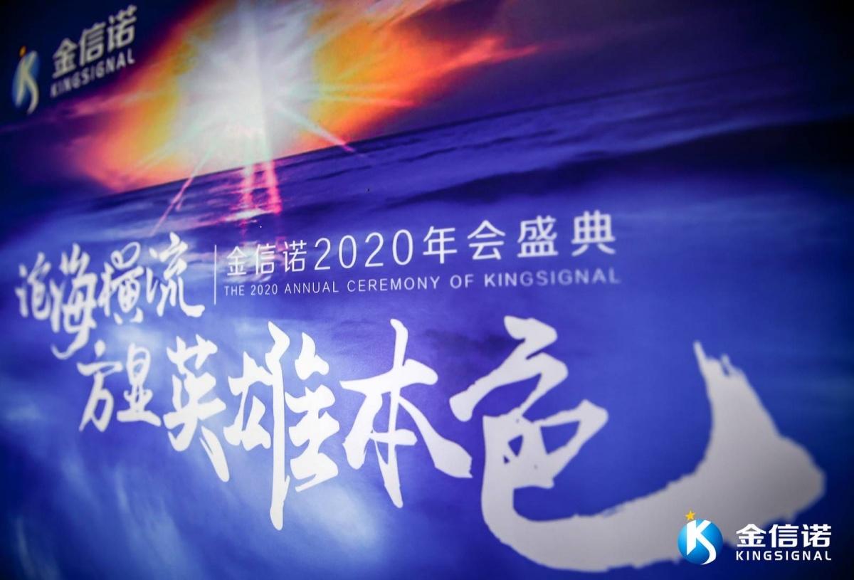 沧海横流•方显英雄本色丨金信诺集团2020年年会圆满落幕