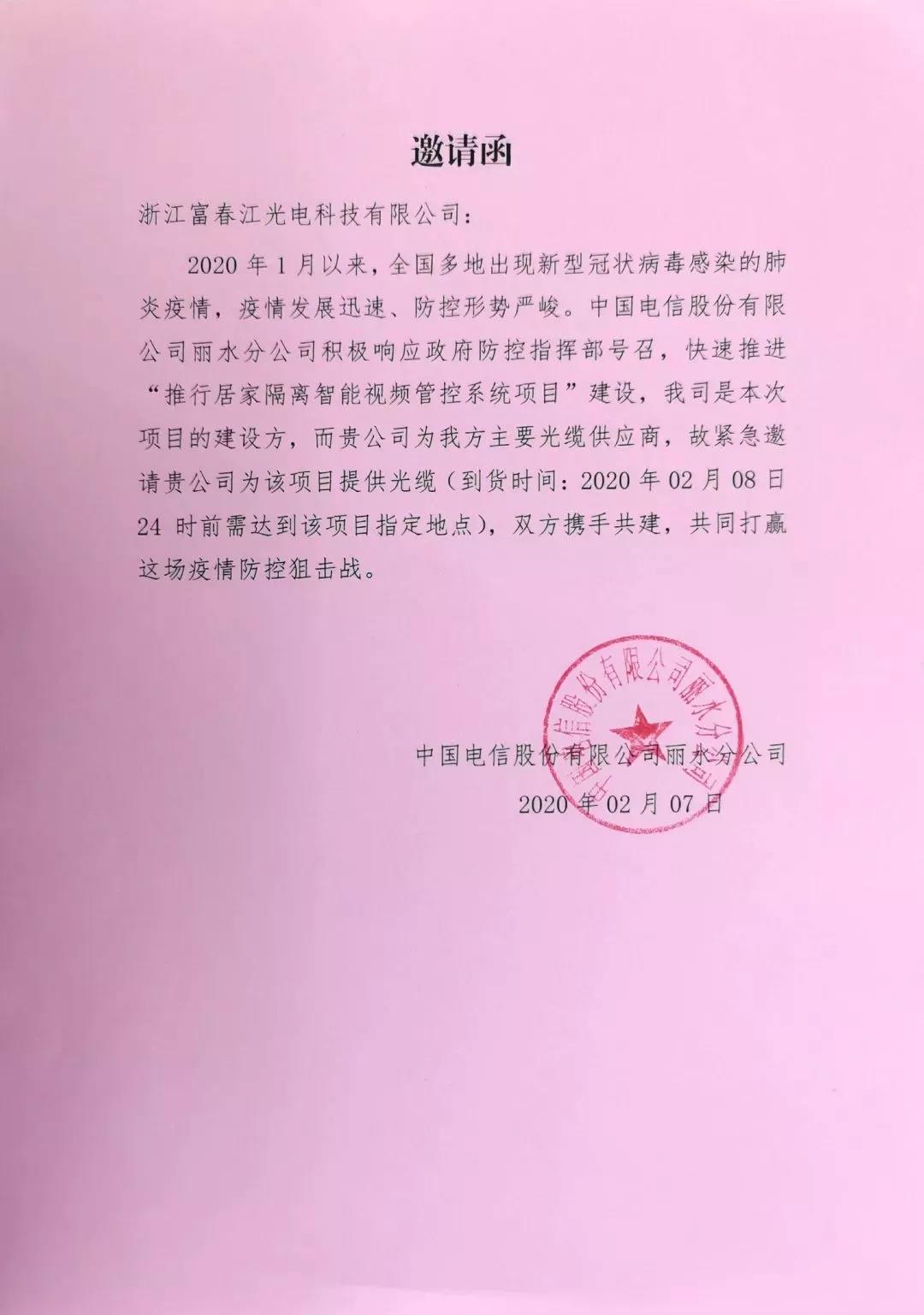 抗击疫情:富春江光电光缆产品驰援防疫前线