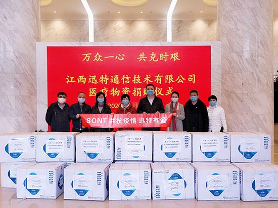 迅特通信捐赠3000套防护服用于江西省新型冠状病毒肺炎防控