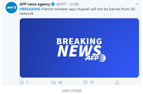 欧洲又有好消息传来,法国经济部长允许华为进入法国5G网络