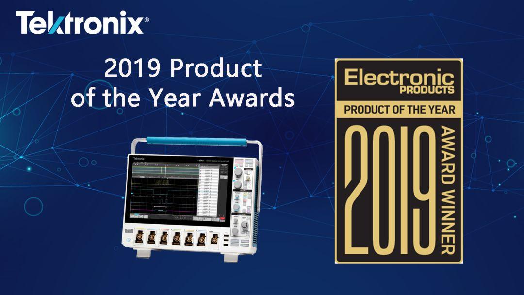 泰克MSO4荣获《电子产品》2019年度测试测量领域最佳产品奖