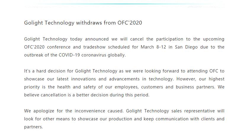 伽蓝特科技退出OFC2020