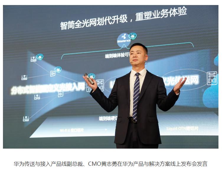 面向F5G时代,华为发布分布式智能全光接入网和Liquid OTN解决方案