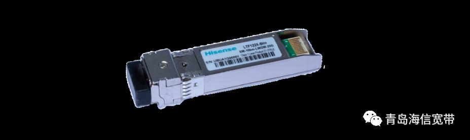 海信宽带推出25G LWDM SFP28光模块 助力5G大规模商用