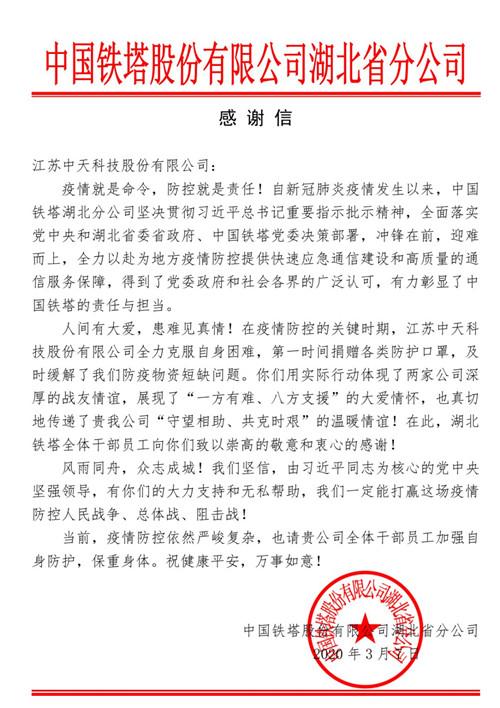 风雨同舟!中天科技收到一封来自中国铁塔的感谢信