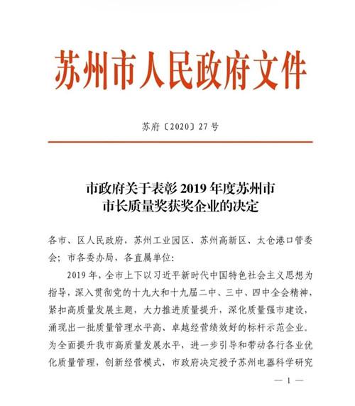 通鼎、亨通荣获2019年度苏州市市长质量奖