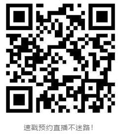 3月19~20日|泰克OFC 2020直播技术专题演讲