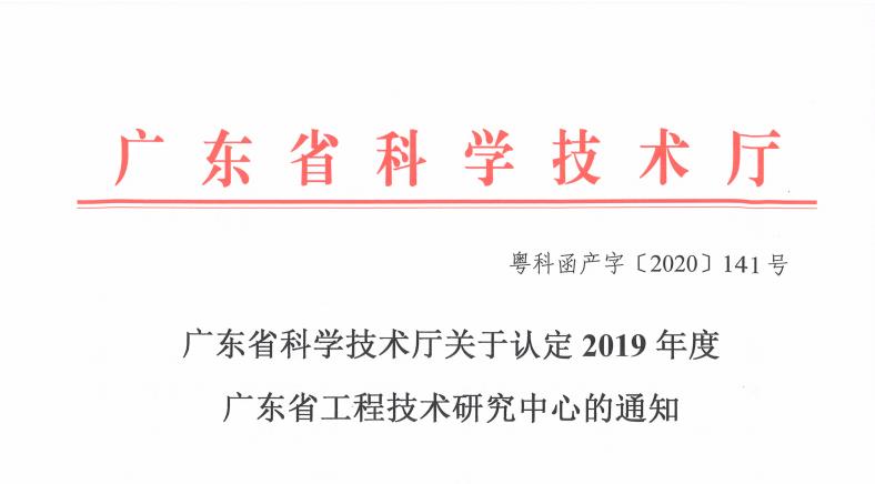 """迅特通信获得""""广东省硅基光电子工程技术研究中心""""认定"""