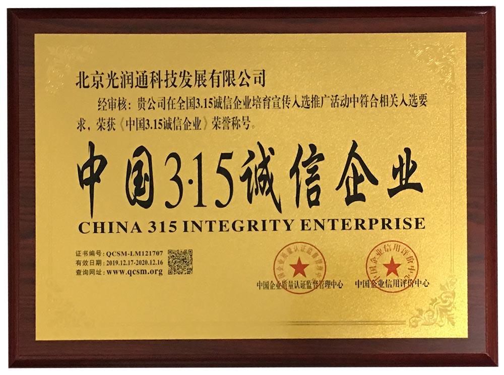 """光润通荣获""""中国315诚信企业""""称号"""
