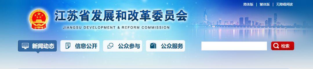 中天科技入围江苏省首批产教融合型试点企业