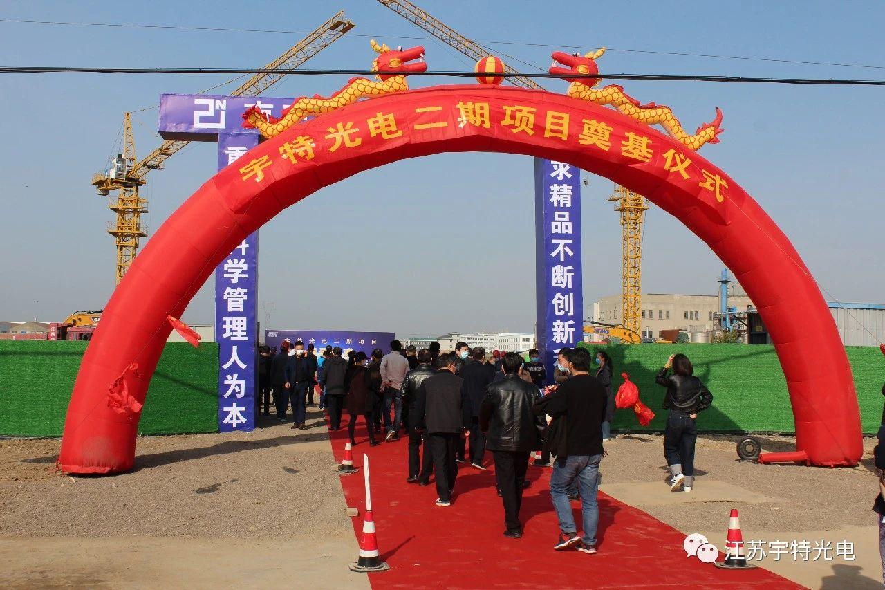 宇特光电隆重举行二期项目(新建厂房)奠基仪式