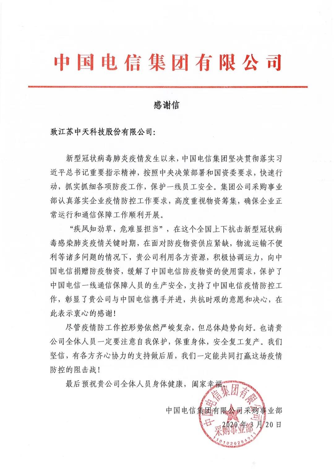 客户有所急,中天必有应!中天科技收到中国电信的感谢信
