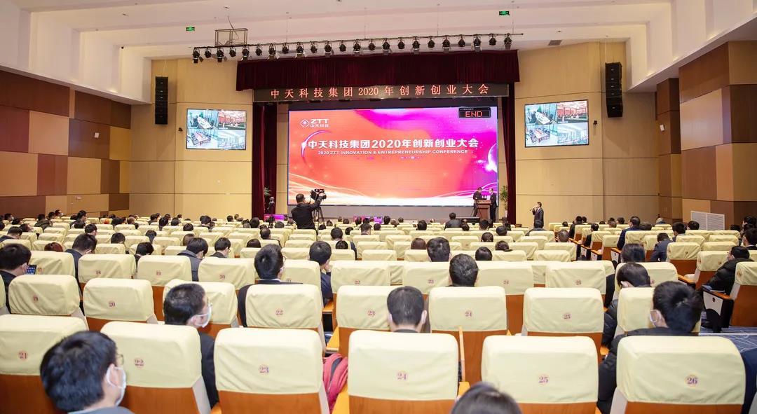 中天科技集团召开2020年双创大会,致敬干事创业的火红年代
