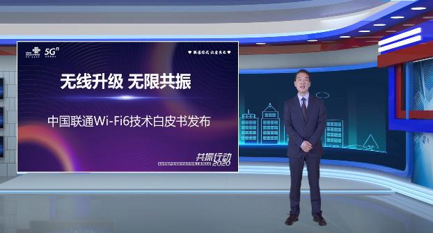 """中国联通联合中兴通讯发布""""Wi-Fi6技术白皮书"""""""