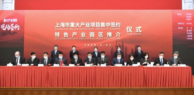 紫光展锐总部等152个项目集中签约落户上海,总投资4418亿元