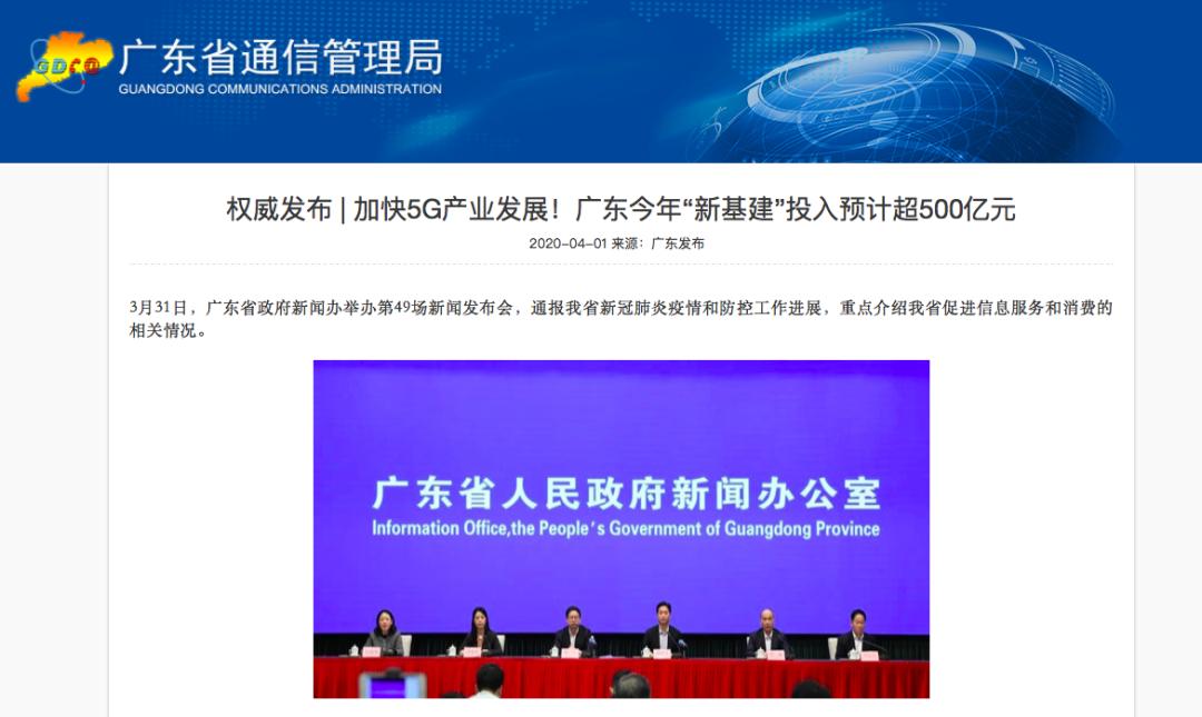 广东省2020年将新建6万座5G基站,投入预计超500亿元