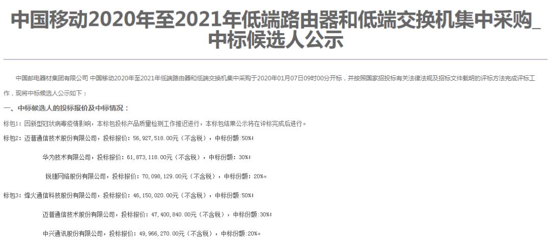 中国移动低端路由器和交换机采集:华为,中兴通讯,烽火等入围