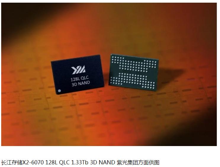 中国存储芯片企业 长江存储推出128层产品