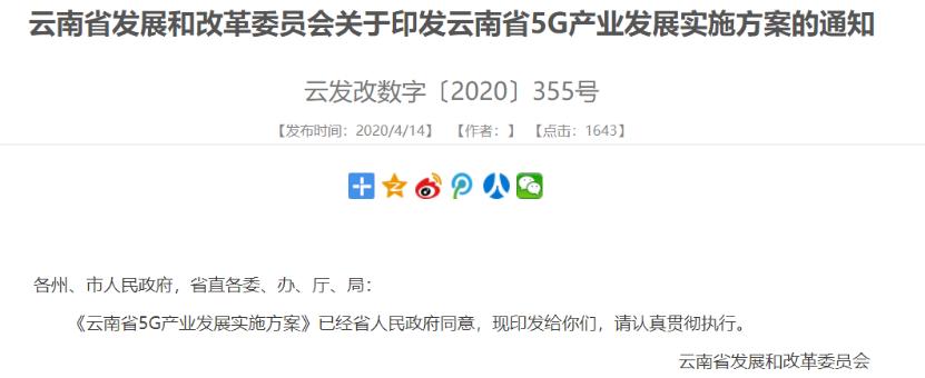 云南以华为和闻泰昆明项目为抓手加速壮大5G产业