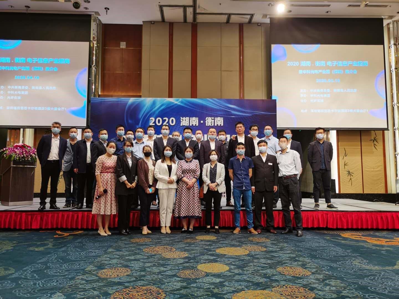 2020衡南(深圳)推介会圆满举行:以中科光电为基底 打造抱团的光电产业集群